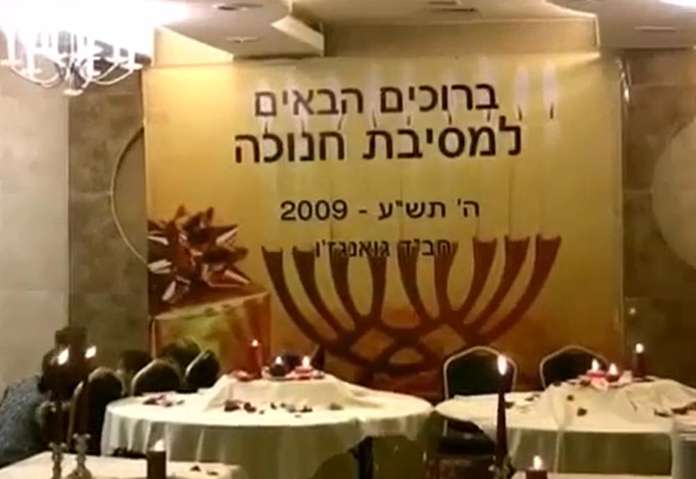 chanukah 2009